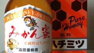 まだ間に合う!!2016年【ふるさと納税】ハチミツならここがおすすめです