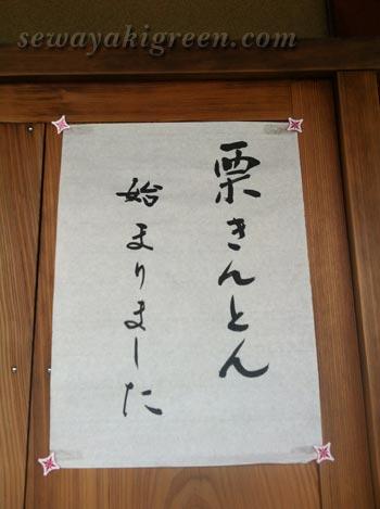 恵那寿(えなす)や 多治見店