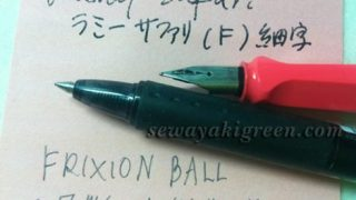 私がLamy(ラミーサファリ)の万年筆を愛用する理由、その魅力