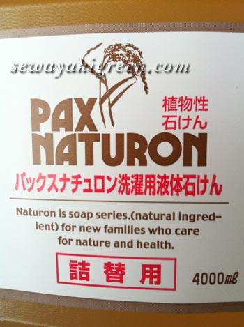 パックスナチュロン 洗濯用液体石けん