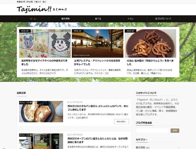 ブログTajimin!!(たじみん!!)