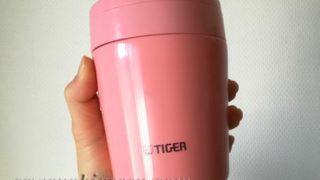 買ってよかった、TIGERステンレスカップ(スープカップ)MLC-A030PC