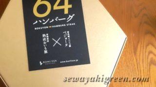 ふるさと納税 オススメのハンバーグは、宮崎県都農町の64ロクヨンハンバーグ