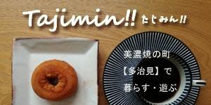 Tajimin!!(たじみん!!)バナー