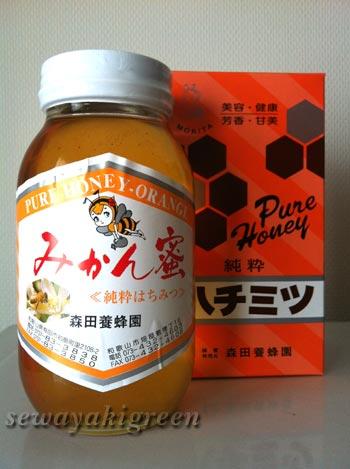 和歌山県有田市のみかん蜜