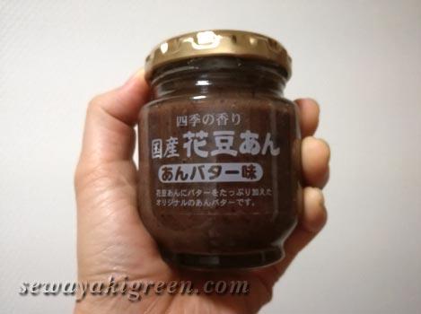国産花豆あん(あんバター味)
