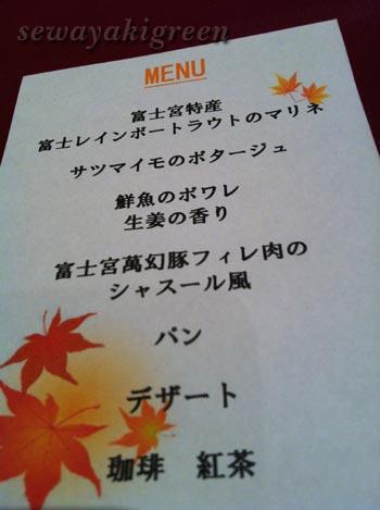 高原ホテル ニュー富士のメニュー
